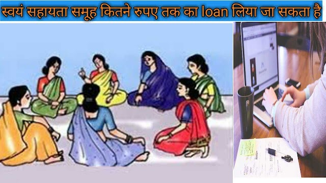 swayam sahayata samuh में कितने रुपए तक का loan लिया जा सकता है।