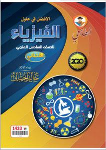 الافضل في حلول الفيزياء للصف السادس العلمي الاحيائي ـ خالد الحيالي 2020