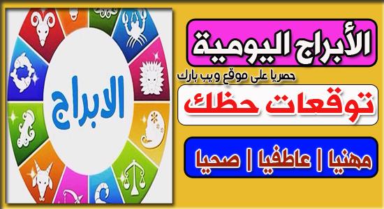 حظك اليوم الأحد 7/2/2021 Abraj | الابراج اليوم الأحد 7-2-2021 | توقعات الأبراج الأحد 7 شباط/ فبراير 2021
