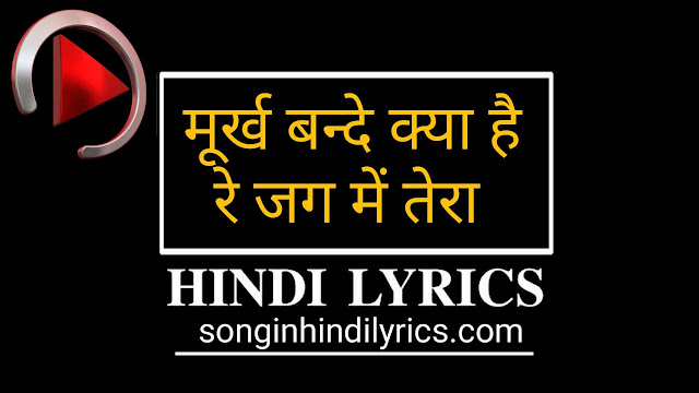 मूर्ख बन्दे क्या है रे जग में तेरा Lyrics - Shiv Nigam