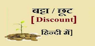 Discount Question in Hindi