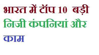 भारत में टॉप 10  बड़ी निजी कंपनियां और काम