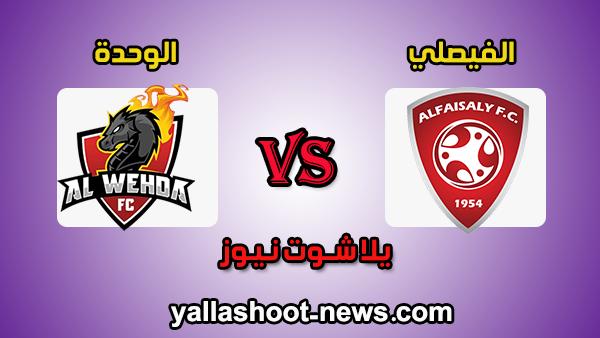 مشاهدة مباراة الوحدة والفيصلي بث مباشر الاسطورة اليوم 27-12-2019 الدوري السعودي