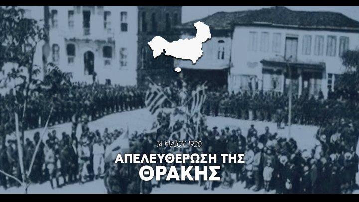 101 χρόνια από την απελευθέρωση της Θράκης - Μήνυμα Δένδια