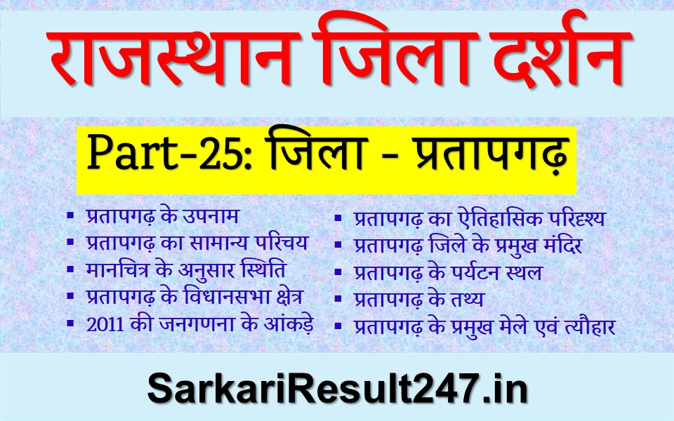 Pratapgarh District GK in Hindi, Pratapgarh GK in Hindi, Pratapgarh Zila Darshan