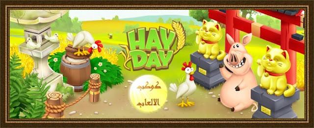 تحميل لعبة المزرعة السعيدة هاى دى hayday 2016
