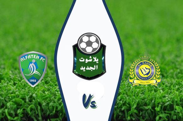 نتيجة مباراة النصر والفتح اليوم الاحد 18 / أكتوبر / 2020 الدوري السعودي