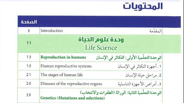 حل الوحدة الاول كتاب العلوم للصف التاسع الفصل الاول 2019-2020