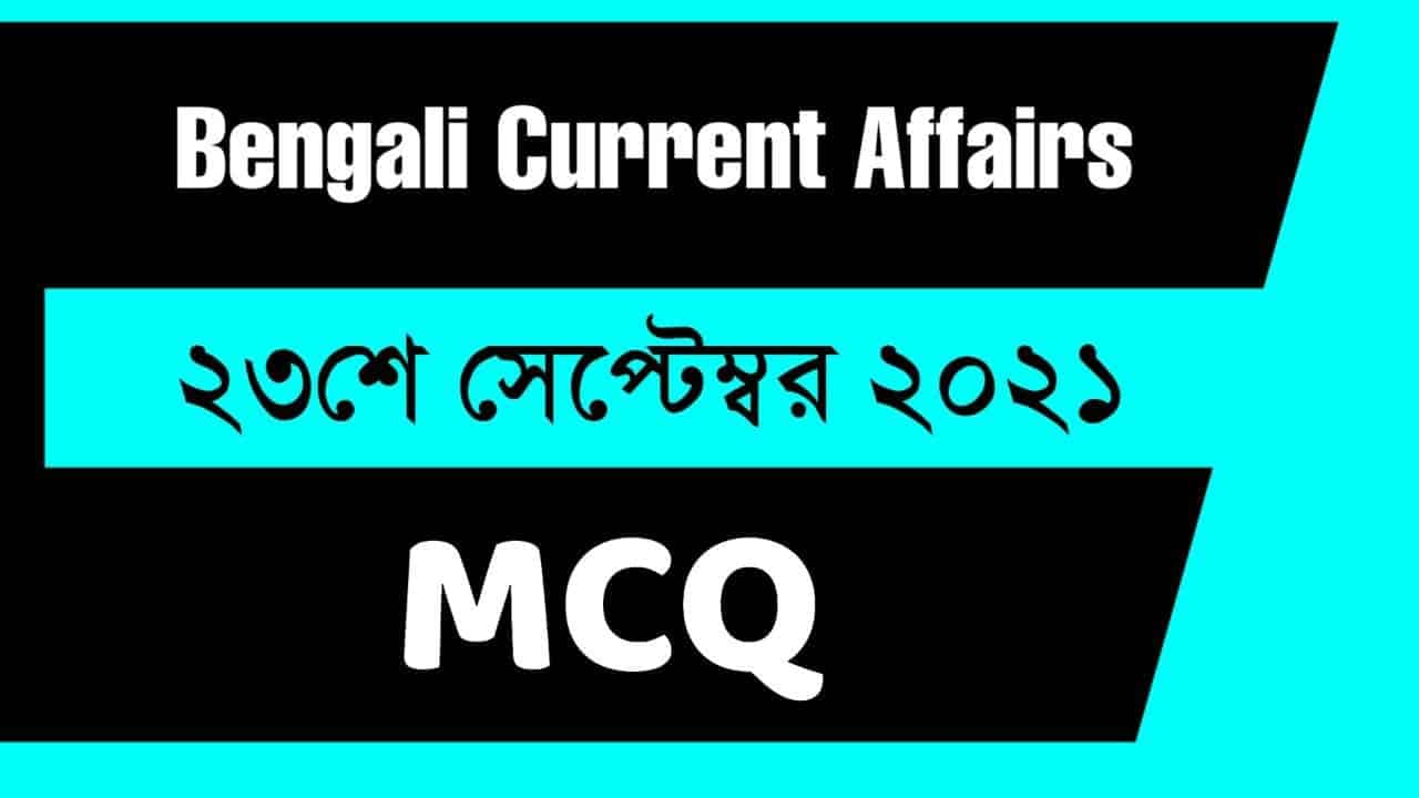 23rd September Bengali Current Affairs 2021