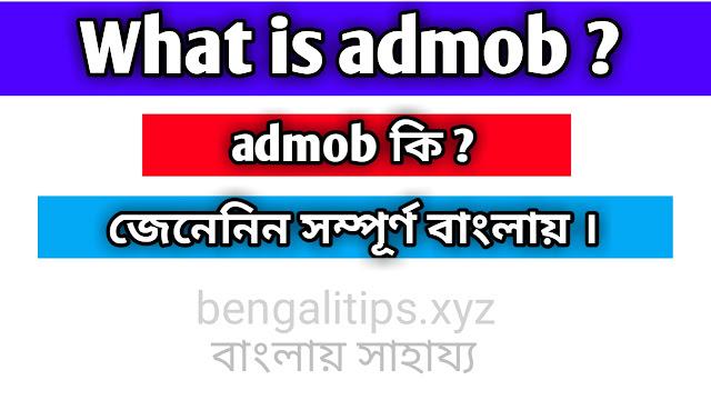 What is admob ? সম্পূর্ণ বাংলায় ।