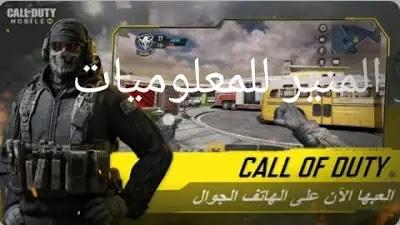 تحميل call of duty