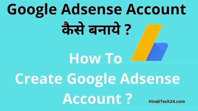 2021 में Google Adsense Account कैसे बनाये? Google Adsense Sign Up in Hindi.