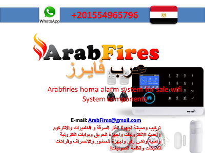Arabfiries homa alarm system for sale wifi System components