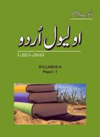 O Level Urdu (2015-2016) Syllabus A Paper 1 by Dr. Saeed Nadim Jafar