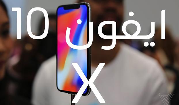 طريقة عمل سكرين شوت لالتقاط صور شاشة هاتف أيفون 10 iPhone X