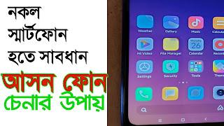 আসল স্মার্টফোন চেনার উপার | how to check mobile phone original or duplicate