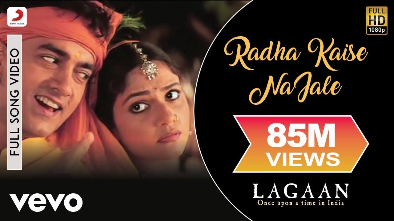 Radha Kaise Na Jale Lyrics in Hindi
