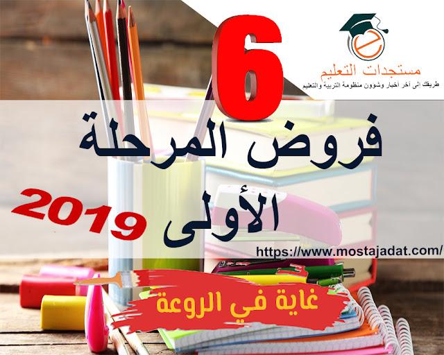 جديد : فروض المرحلة الأولى للمستوى السادس ابتدائي 2019