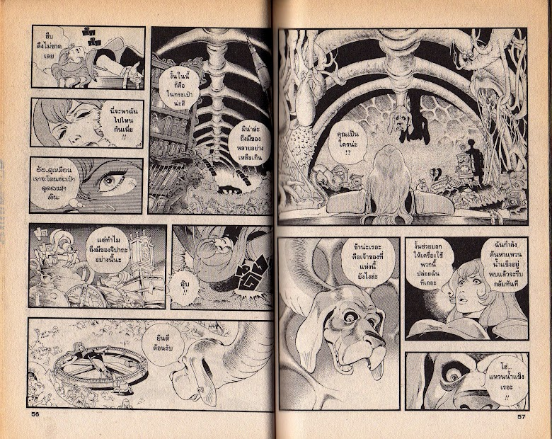 Black Knight Bat - หน้า 30