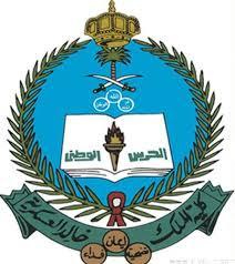 شروط كلية الملك خالد العسكرية 1437 , طريقة التقديم لينك التسجيل في كلية الملك خالد العسكرية