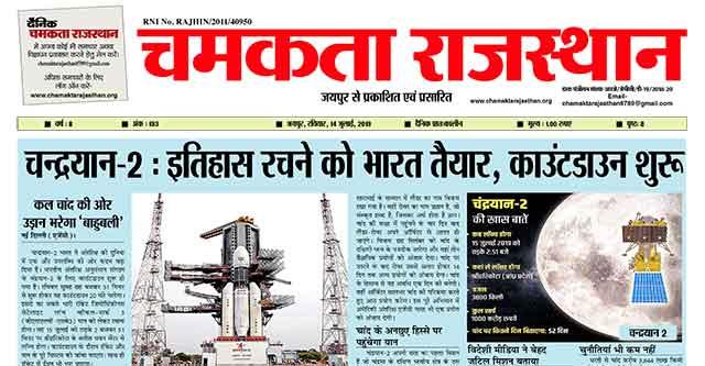 दैनिक चमकता राजस्थान 14 जुलाई 2019 ई-न्यूज़ पेपर