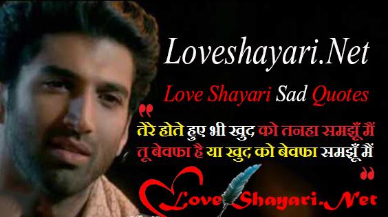 love shayari hindi whatsapp Sad love shayari Quotes