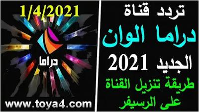 تردد قناة دراما الوان الجديد 2021 نايل سات وطريقة تنزيل القناة على الرسيفر
