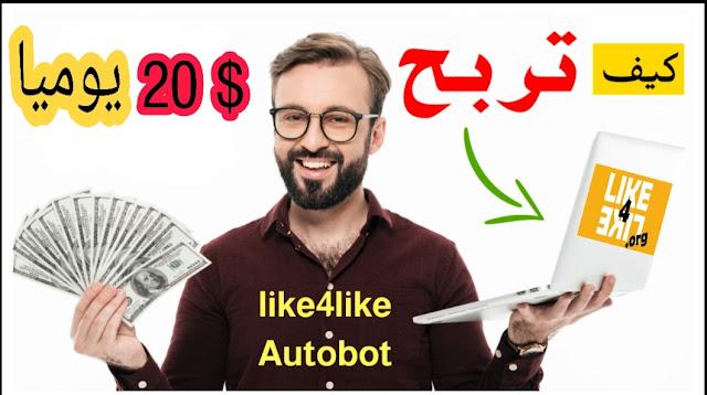 طريقة الربح من الانترنت 20 دولار يوميا بدون رأس مال للمبتدئين \ Like4LikeAutobot