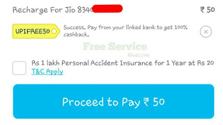 Paytm Recharge Offers,Paytm UPI Recharge Offers, paytm today recharge offer, paytm upi recharge loot offer, free recharge offer paytm,