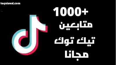 زيادة متابعين تيك توك حقيقيين عرب مجانا 2022 - tik tok
