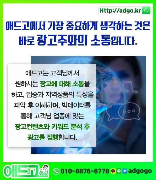 산청군청온라인바이럴마케팅