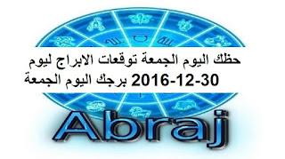 حظك اليوم الجمعة توقعات الابراج ليوم 30-12-2016 برجك اليوم الجمعة