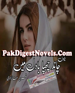 Chand Chupa Badal Mein By Khanzadi Urdu Novel Free Download Pdf