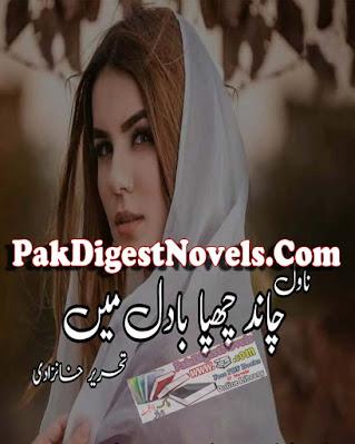 Chand Chupa Badal Mein By Khanzadi Urdu Novel Free Download Pdf