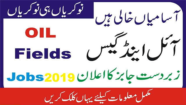 Pakistan Oilfields Limited Jobs 2019 Online Apply