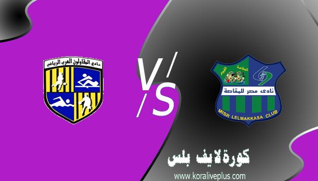 مشاهدة مباراة مصر المقاصة والمقاولون العرب اليوم بث مباشر 02-03-2021 الدوري المصري