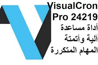 VisualCron Pro 24219 أداة مساعدة آلية وأتمتة المهام المتكررة