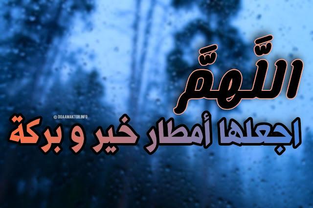 دعاء وقت المطر