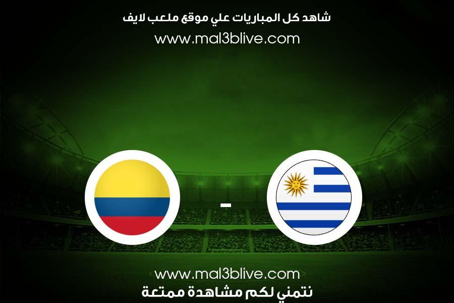 نتيجة مباراة أوروجواي وكولمبيا اليوم الموافق 2021/07/04 في كوبا أمريكا 2021