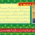 جناب رانا زاہد محمود خاں ایڈوکیٹ مرکزی نائب امیر مصطفائی تحریک پاکستان منتخب