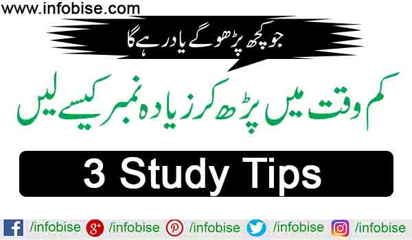 Exams ky liye study kaise karein (3 Best Tips)