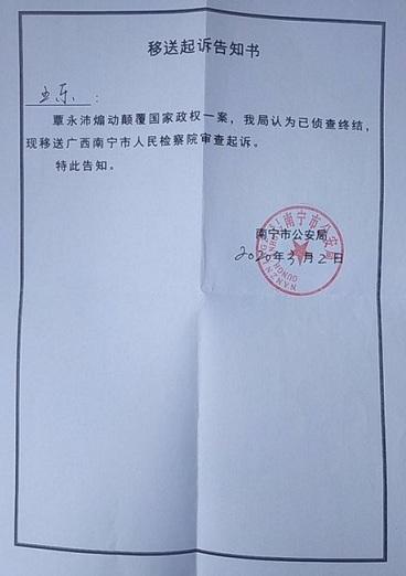 广西人权律师覃永沛案通报:案件侦查结束 现移交检察院