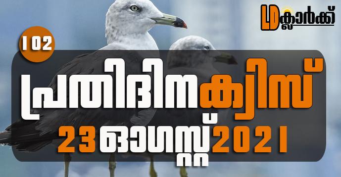 Kerala PSC   23Aug 2021   Online LD Clerk Exam Preparation - Quiz-102