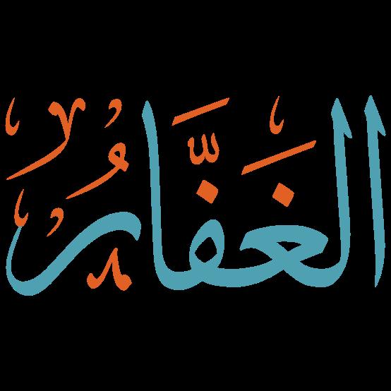 alghifar arabic calligraphy islamic illustration vector color download free svg eps