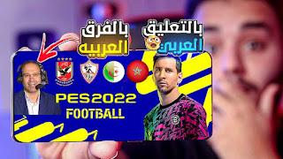 تحميل لعبة بيس 2022 للاندرويد تعليق عربي بدون نت