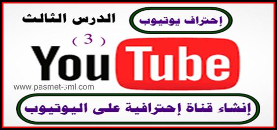 ظهور القناة فى نتائج يوتيوب الأولى   ضبط اعدادات يوتيوب 2020