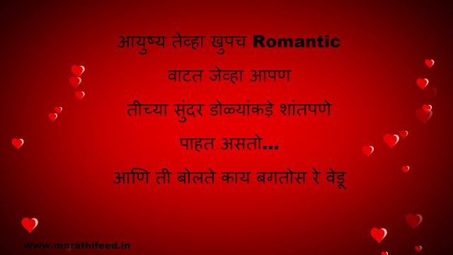 मराठी स्टेटस प्रेम - Marathi Status Love