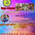 YOUTH LIONS MEGA NIGHT WITH NETHMA FLASH LIVE IN KANDEGEDARA 2019-04-18