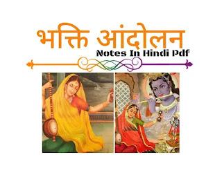 Bhakti aandolan । भक्ति आंदोलन PDF । भक्ति आंदोलन Notes Hindi Pdf । भक्ति आंदोलन NCERT