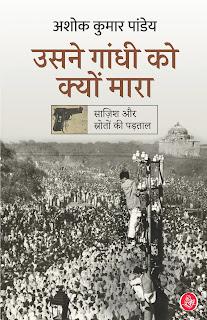 ashok-pandey-send-book-to-kangna